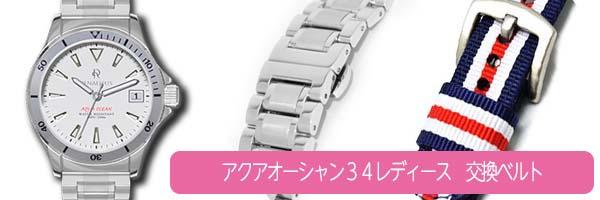 アクアオーシャン34 腕時計 交換用ベルト
