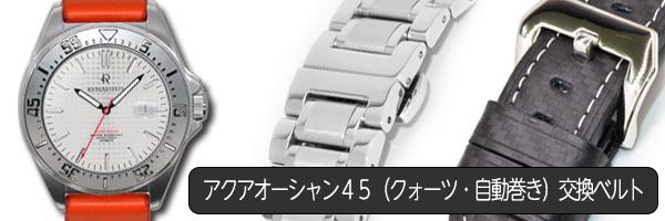 アクアオーシャン 腕時計 交換用ベルト