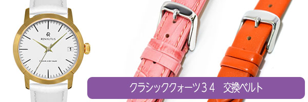 クラシッククォーツ34 腕時計 交換用ベルト