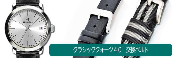 クラシッククォーツ40 腕時計 交換用ベルト