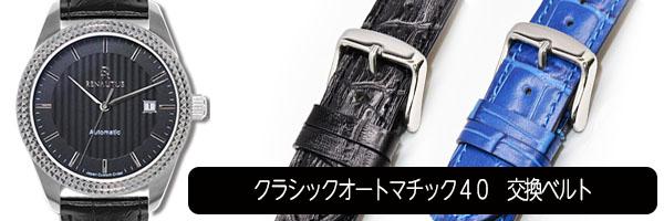 クラシックオートマチック40 腕時計 交換用ベルト
