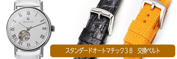 スタンダードオートマチック38 腕時計 交換用ベルト