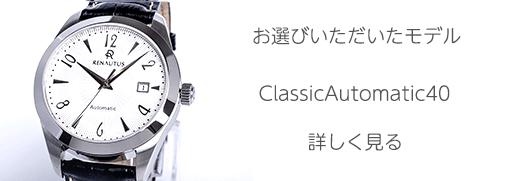クラシックオートマチック40(a40-1)