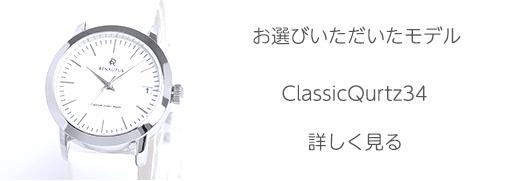 クラシッククォーツ34(f34-1)