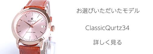 クラシッククォーツ34(f34-2)