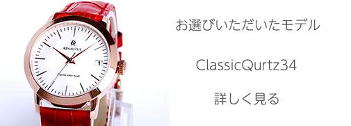 クラシッククォーツ34(f34-3)