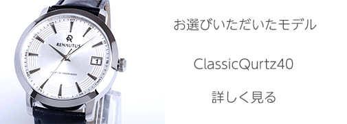 クラシッククォーツ40(m40-1)