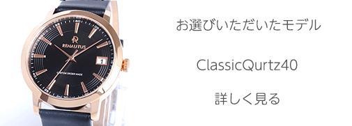 クラシッククォーツ40(m40-2)