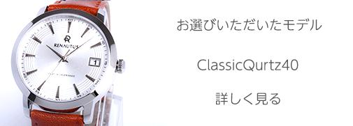 クラシックオートマチック40(m40-3)