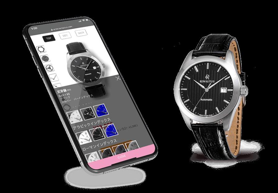 オーダー腕時計サービス