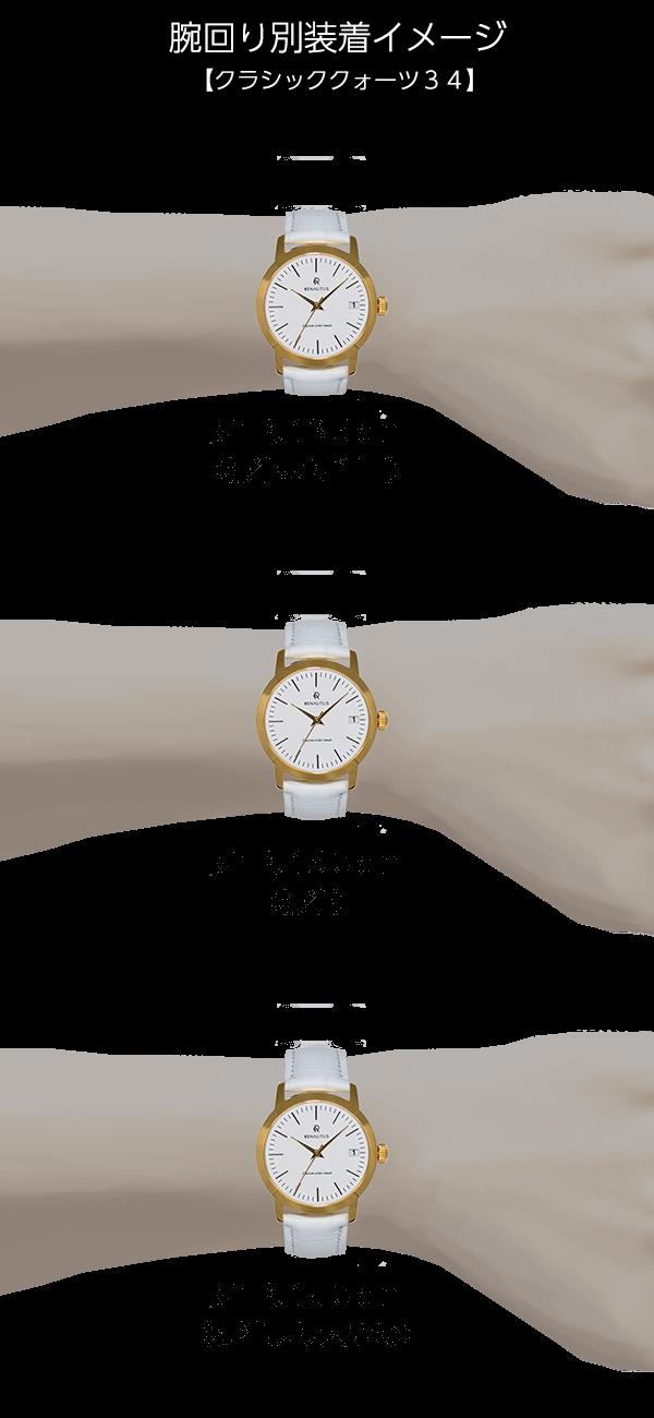 F34腕時計装着イメージ、誕生日プレゼントに