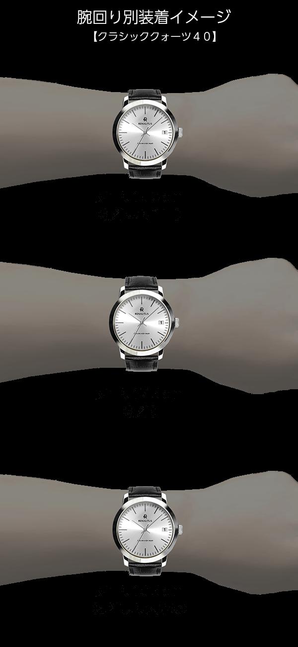 腕時計装着イメージ、誕生日プレゼントに