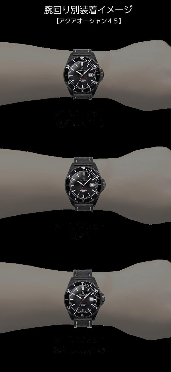 M45腕時計装着イメージ、誕生日プレゼントに